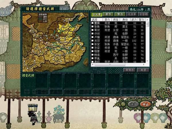 三国志8中文安卓版图4