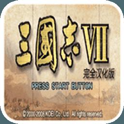 三国志7完全汉化版