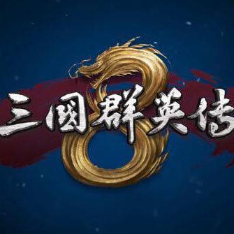 三國群英傳8中文單機版