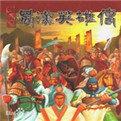 三国志蜀汉英雄传