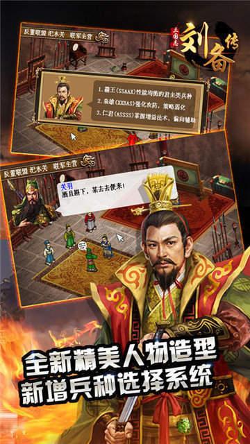 三国志刘备传完整版图1