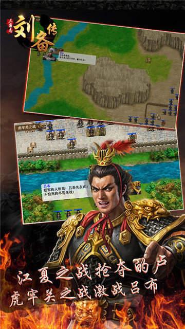 三国志刘备传完整版图3