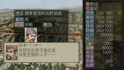 三国志7完全汉化版图4