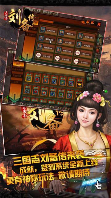 三国志刘备传完整版图2