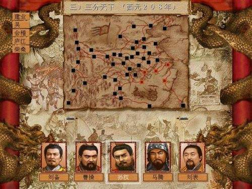 三国演义3安卓版图2