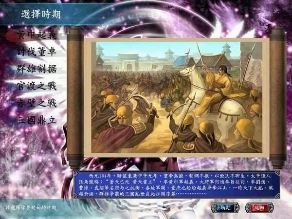 三国群英传3单机中文版图1