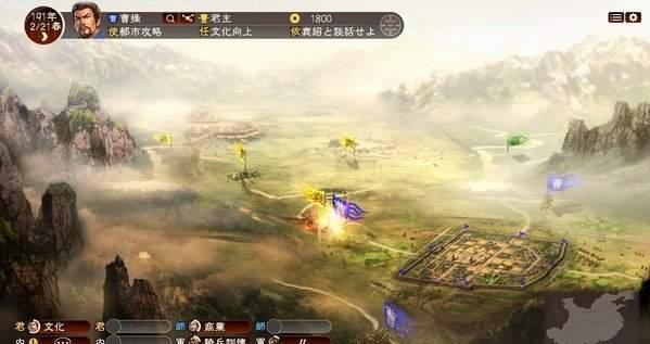 三国志13单机中文版图3