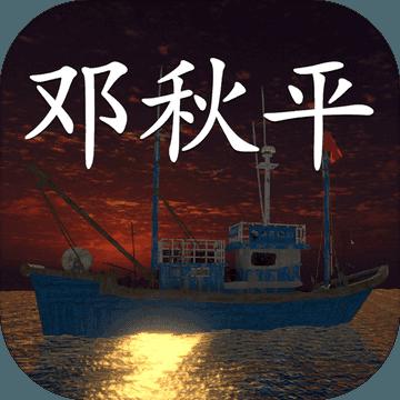 鬼船鄧秋平