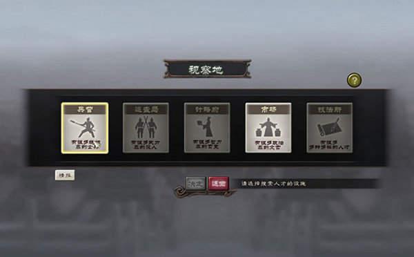 三国志12完全汉化版图1