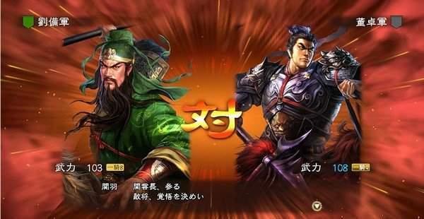 三国志13单机中文版图1