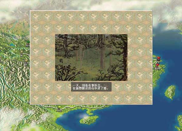 三国志6免费版图1