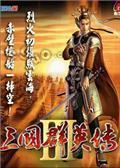 三国群英传3单机中文版