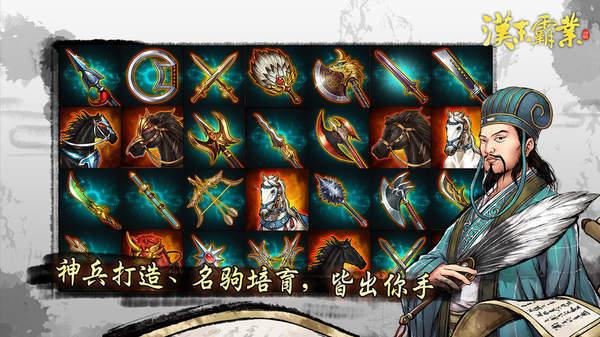 三国志汉末霸业全汉化版图3