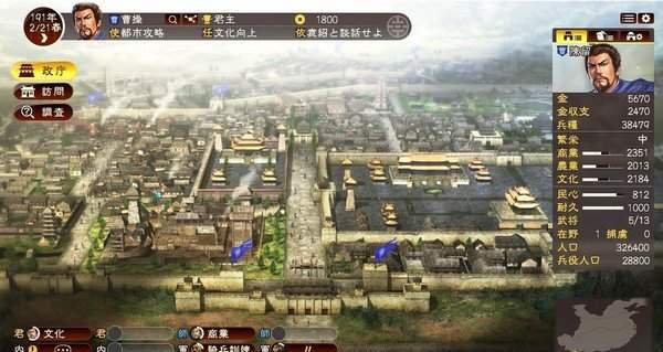 三国志13单机中文版图4