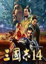 三国志13单机中文版