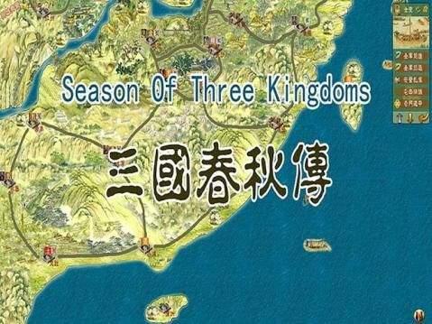 三国春秋传手机版图4