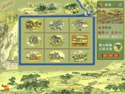 三国春秋传手机版图2