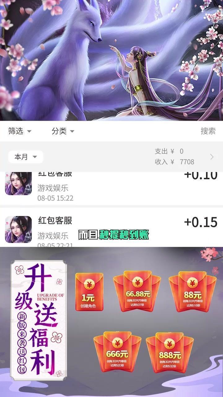 仙梦奇缘红包版2.0图4