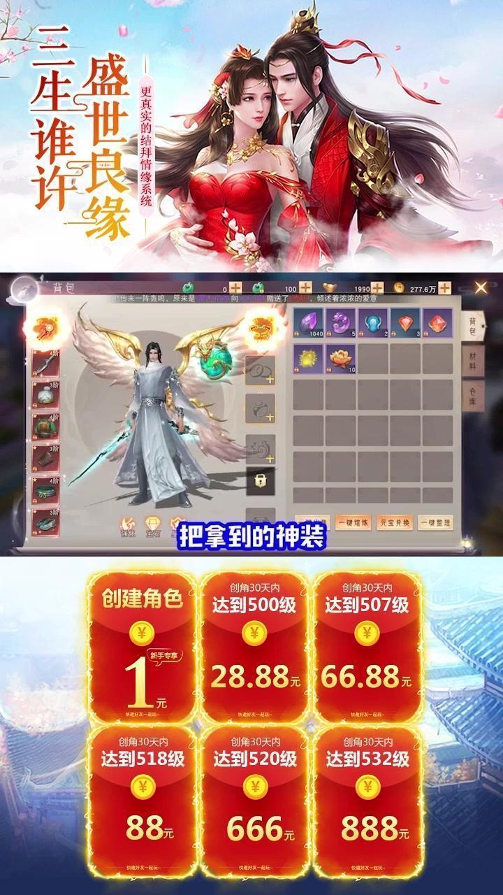 仙梦奇缘红包版2.0图1