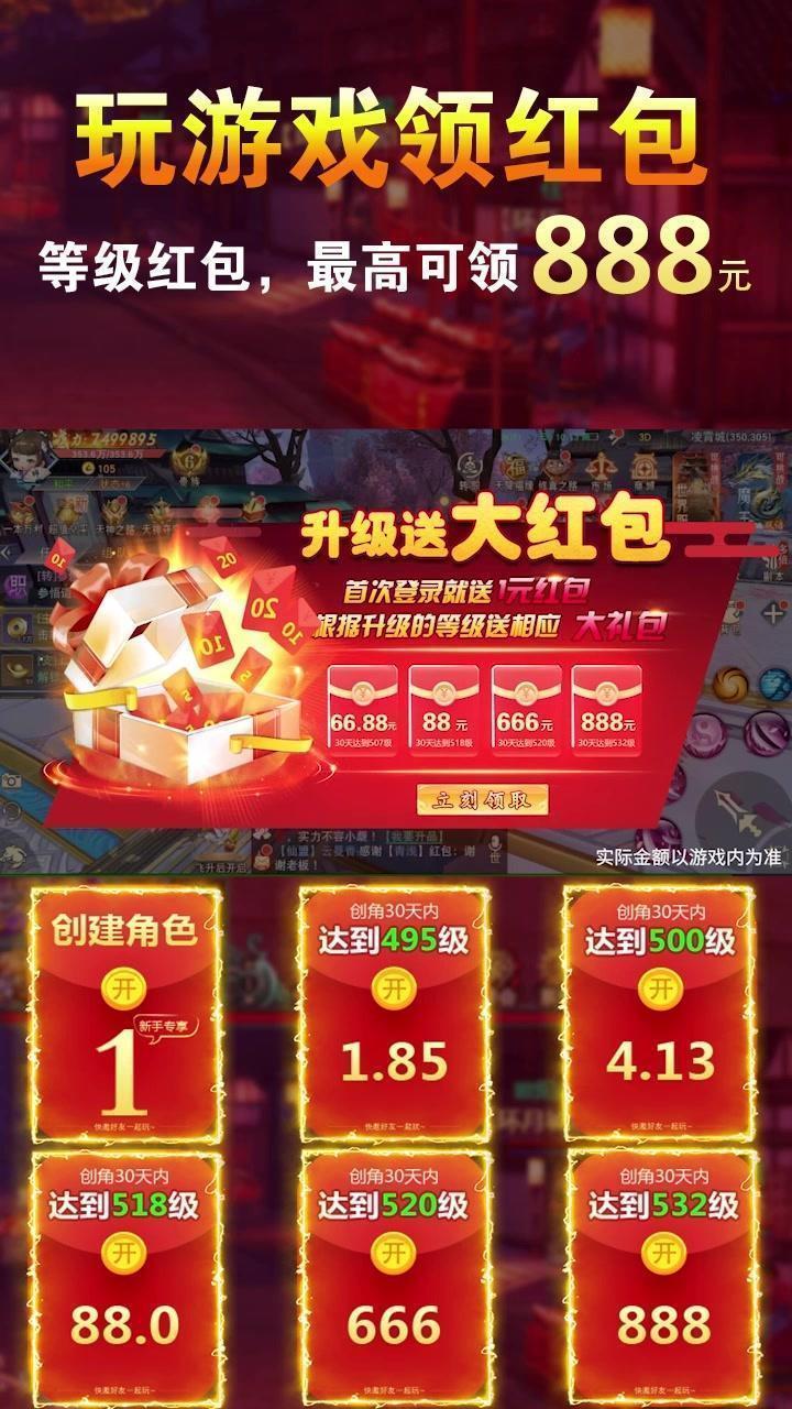 仙梦奇缘红包版2.0图6