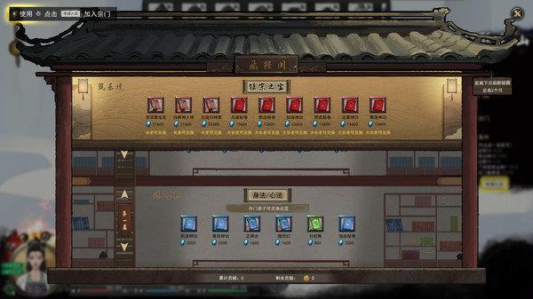 鬼谷八荒steam版109项修改器图1