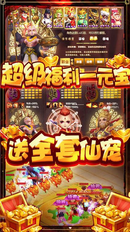 梦幻仙道红包版图5