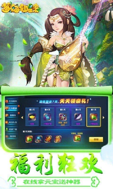 梦幻仙宗红包版图3