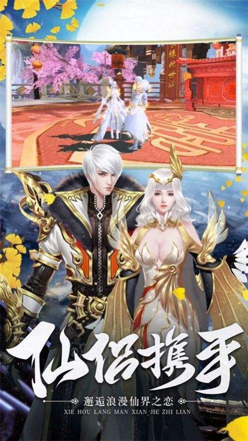 傲天绝剑全新妖灵红包版图3