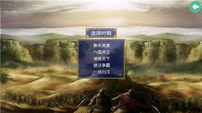 楚汉群英传破解版无限金币图1