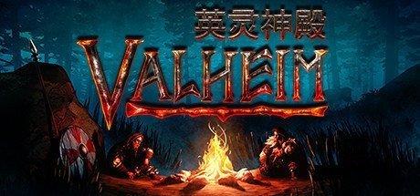 Valheim英灵神殿后续更新内容