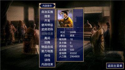 楚汉群英传破解版无限金币图2