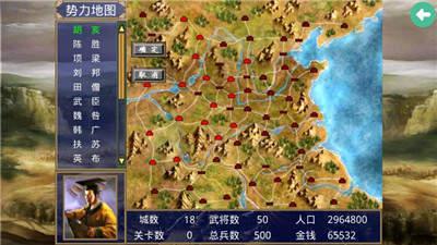 楚汉群英传破解版无限金币图3