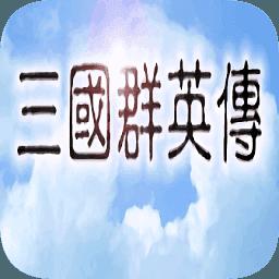 三国群英传1安卓单机版下载