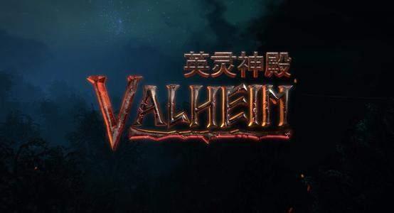Valheim英灵神殿全部武器