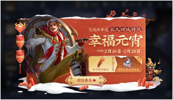 王者荣耀2021元宵节活动