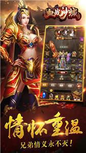 血战沙城传奇官网版图2