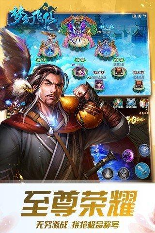 梦幻飞仙手机版图2