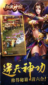 血战沙城传奇官网版图1