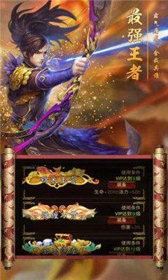 火树游戏传奇图3