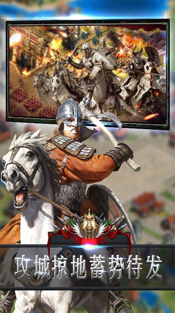 帝王崛起之路图2