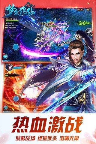 梦幻飞仙手机版图4