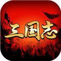 三国志11血色衣冠6.0汉化版