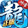 冰雪复古之盟重英雄官网版