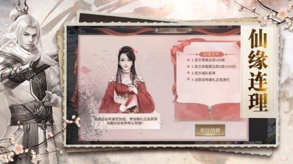 绝色江湖红包版图1