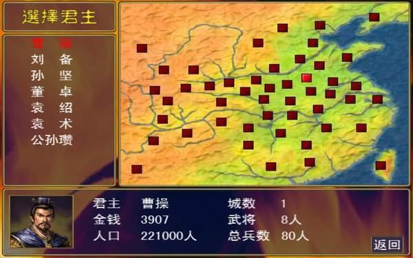 三国群英传1手机版单机游戏图3