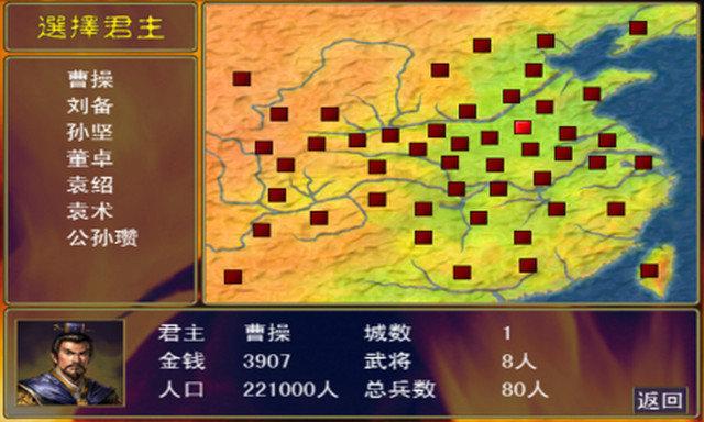 三国群英传2手机版单机破解版下载图1