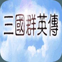 三国群英传中文经典版