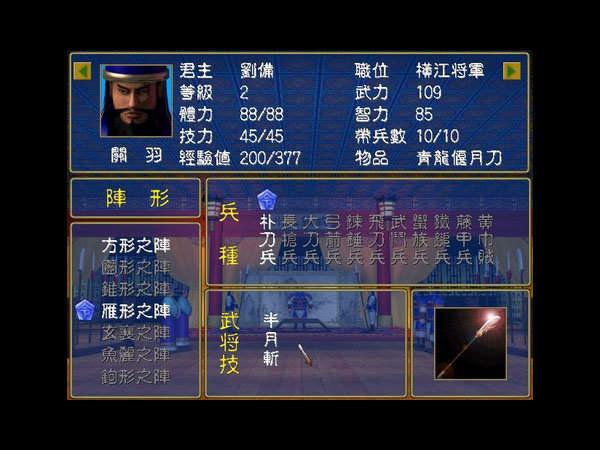 三国群英传中文经典版图3
