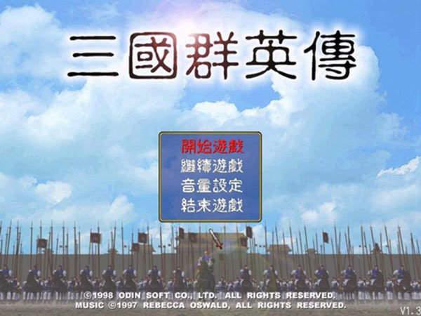 三国群英传中文经典版图1
