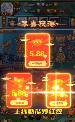 九阴绝学地藏版游戏红包版图2